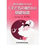 新品本/総合診療医のための「子どもの眠り」の基礎知識 神山潤/著
