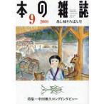 新品本/本の雑誌 2008−9 吊し柿そろばん号 特集=中田雅久ロングインタビュー