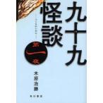 新品本/九十九怪談 第1夜 木原浩勝/著