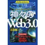 新品本/神々の「Web3.0」 グーグル、ユーチューブ、SNSの先に何があるのか? 日米総力取材/ティム・オライリーと読み解く「仮想世界」 小林雅一/著