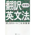 新品本/翻訳英文法 訳し方のルール 新装版 安西徹雄/著
