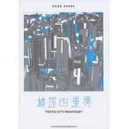 新品本/楽譜 椿屋四重奏 TOKYO CITY
