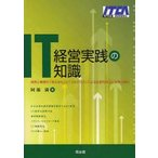 新品本/IT経営実践の知識 経営と業務の「見える化」と「つながり力」による生産性向上と競争力強化 阿部満/著