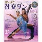 新品本/DVDで社交ダンス PART2 ステップアップ編 村上哲也/監修