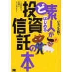 新品本/ど素人がはじめる投資信託の本 1万円から手軽にはじめよう! ジョン太郎/著