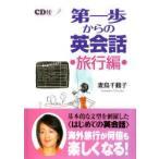 新品本/第一歩からの英会話 旅行編 CD付 妻鳥 千鶴子 著
