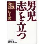 新品本/男児志を立つ 実践漢詩五十撰 越智直正/著