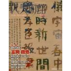 新品本/花美術館 美の創作者たちの英気を人びとへ Vol.10 特集富岡鉄斎