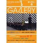 Yahoo!ドラマYahoo!店新品本/ギャラリー アートフィールドウォーキングガイド 2009Vol.6