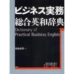新品本/ビジネス実務総合英和辞典 菊地義明/著