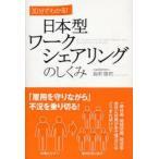新品本/日本型ワークシェアリングのしくみ 30分でわかる! 島田隆司/著