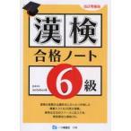 新品本/漢検合格ノート6級 漢字検定指導研究会/編著