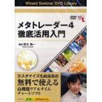 新品本/DVD メタトレーダー4 徹底活用入門 鈴木 隆一 講師