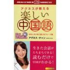 新品本/楽しい中国語 アグネスが教える おもしろいほど通じるフレーズ集 アグネス・チャン/著