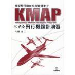 新品本/KMAPによる飛行機設計演習 模型飛行機から旅客機まで Katayanagi Motion Analysis Program 片柳亮二/著