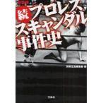 新品本/プロレススキャンダル事件史 続 新装版 別冊宝島編集部/編