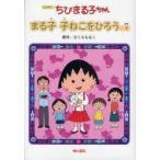 新品本/ちびまる子ちゃん まる子子ねこをひろうの巻 アニメ版 テレビアニメーション「ちびまる子ちゃん」より さくらももこ/原作