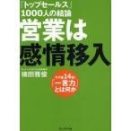 新品本/営業は感情移入 「トップセールス」1000人の結論 その差14倍!「一言力」とは何か 横田雅俊/著