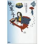 枕草子  21世紀版 少年少女古典文学館 第4巻