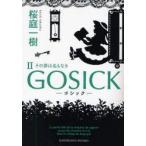 新品本/GOSICK 2 ゴシック・その罪は名もなき 桜庭一樹/〔著〕
