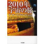 新品本/2010年宇宙の旅 アーサー・C.クラーク/著 伊藤典夫/訳