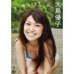 新品本/DVD 大島優子 と、ゆうこと。