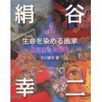 新品本/生命(いのち)を染める画家 絹谷幸二の軌跡 石川健次/著