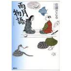 雨月物語  21世紀版 少年少女古典文学館 第19巻