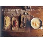 Yahoo!ドラマYahoo!店新品本/にっぽんのパンと畑のスープ なつかしくてあたらしい、白崎茶会のオーガニックレシピ 白崎裕子/著