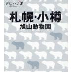 新品本/札幌・小樽 旭山動物園