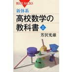新品本/新体系・高校数学の教科書 上 芳沢光雄/著