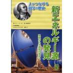 新品本/人がつなげる科学の歴史 5 S.モーガン 著 森泉 亮子 訳