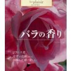 新品本/バラの香り フランス発−高貴で洗練された50種を五感で楽しむ ペーパーバック版 マリー・エレーヌ・ロエク/著 ジャック・ブーレー/写真 イヴ・