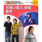 新品本/職場体験完全ガイド 20 お笑い芸人・俳優・歌手 エンターテインメントの仕事