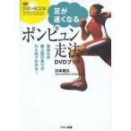 新品本/足が速くなるポンピュン走法DVDブック 福島大学陸上部の走りがひとめでわかる! 川本和久/著