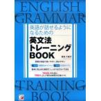新品本/英語が話せるようになるための英文法トレーニングBOOK 妻鳥千鶴子/著