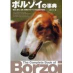 新品本/ボルゾイの事典 性格、飼育、沿革、繁殖まですべてがわかる決定版 大関京子/編
