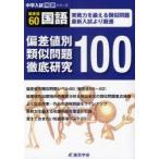 新品本/偏差値別類似問題徹底研究100国語偏差値60