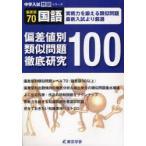 新品本/偏差値別類似問題徹底研究100国語偏差値70