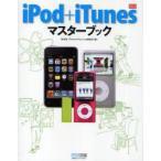 新品本/iPod+iTunesマスターブック 飯塚直/編 iPhone*iPod Fan編集部/編