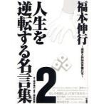 新品本/福本伸行人生を逆転する名言集 2 福本伸行/著 橋富政彦/編著