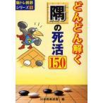 新品本/どんどん解く隅の死活150 日本囲碁連盟/編