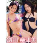 新品本/DVD 鎌田奈津美 かまなつ姉妹