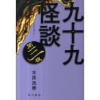 新品本/九十九怪談 第3夜 木原浩勝/著