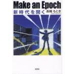 新品本/Make an Epoch 新時代を開く 長縄もとき/著