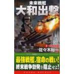 新品本/未来戦艦大和出撃 2 灼熱の空 佐々木裕一/著