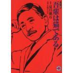 新品本/吾輩は猫である コミック版 夏目漱石/原作 小鳩チロル/漫画