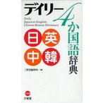 新品本/デイリー4か国語辞典 日英中韓 三省堂編修所/編