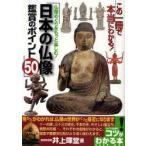 仏像めぐりをもっと楽しむ!日本の仏像鑑賞のポイント50 この1冊で本当にわかる! 井上暉堂/著