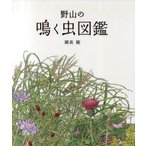 新品本/野山の鳴く虫図鑑 瀬長剛/絵・文